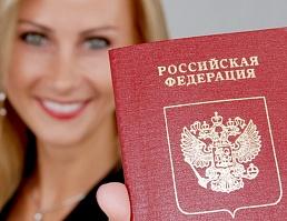 Помощь юристов по гражданству РФ