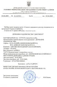 Фото сертификата или отзыва